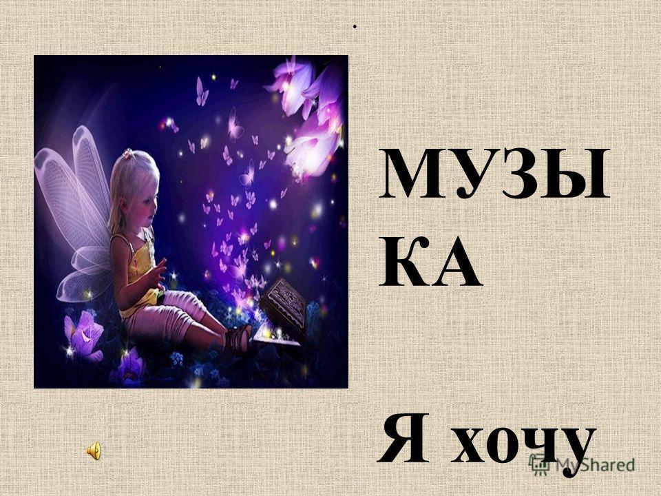 МУЗЫ КА Я хочу увидет ь музык у, Я хочу услыш ать музык у. Что такое это музык а? Расска жите мне скорей ! Птичь и трели это музык а, И капели это музык а, Есть особен ная музык а В тихом шелест е ветвей. Видиш ь, лист кленов ый кружи тся, Тихо кружи