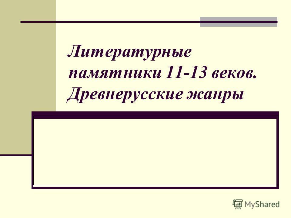 Литературные памятники 11-13 веков. Древнерусские жанры