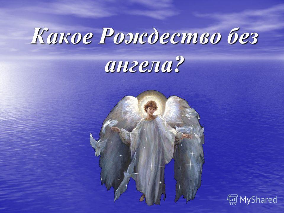 Какое Рождество без ангела?