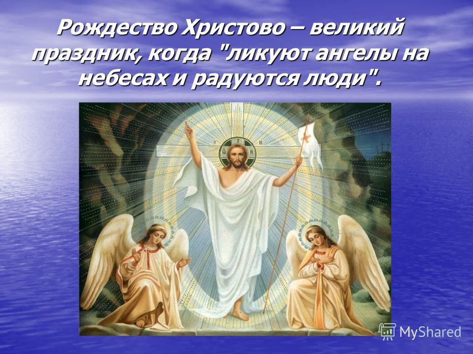 Рождество Христово – великий праздник, когда ликуют ангелы на небесах и радуются люди.