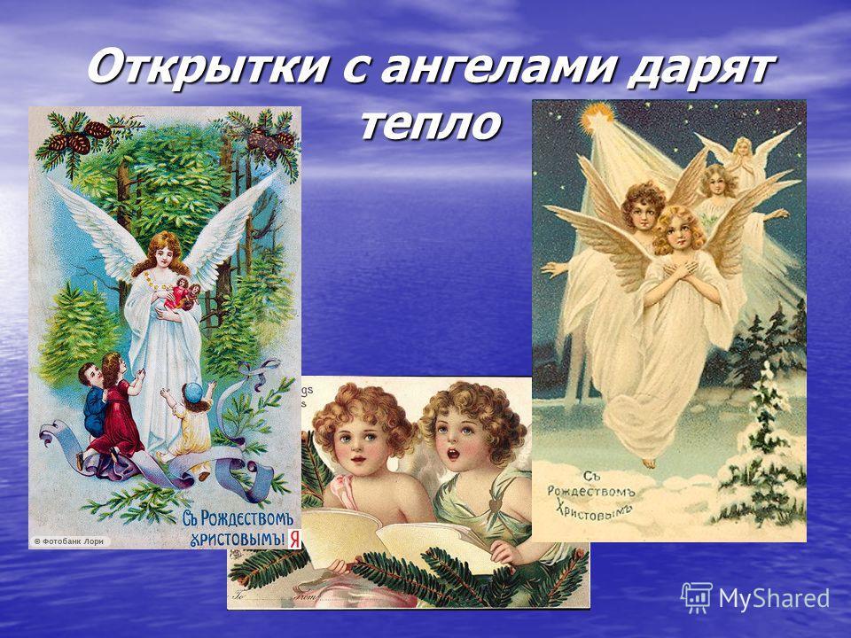 Открытки с ангелами дарят тепло