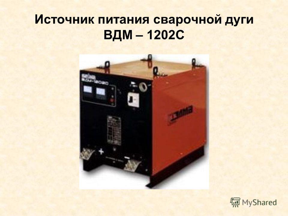 Источник питания сварочной дуги ВДМ – 1202С