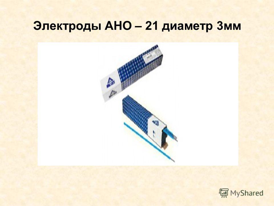 Электроды АНО – 21 диаметр 3мм