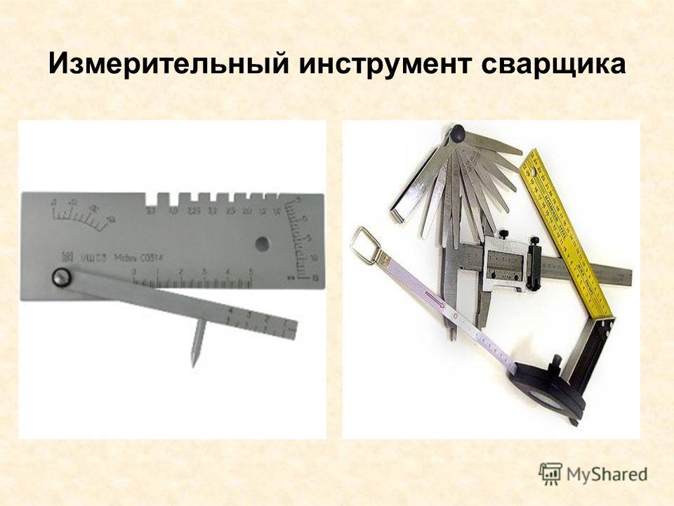 Измерительный инструмент сварщика