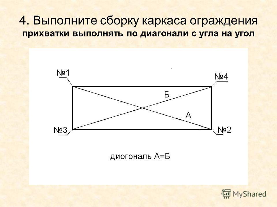4. Выполните сборку каркаса ограждения прихватки выполнять по диагонали с угла на угол
