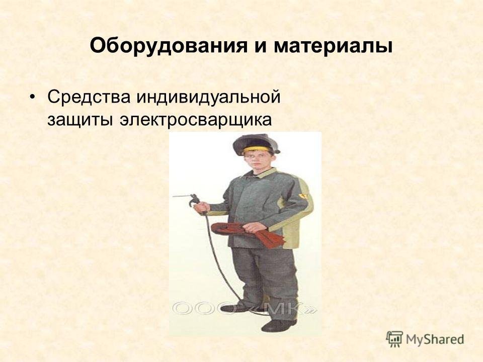 Оборудования и материалы Средства индивидуальной защиты электросварщика