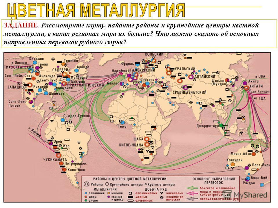 ©Vasilyeva E.A. ЗАДАНИЕ. Рассмотрите карту, найдите районы и крупнейшие центры цветной металлургии, в каких регионах мира их больше? Что можно сказать об основных направлениях перевозок рудного сырья?