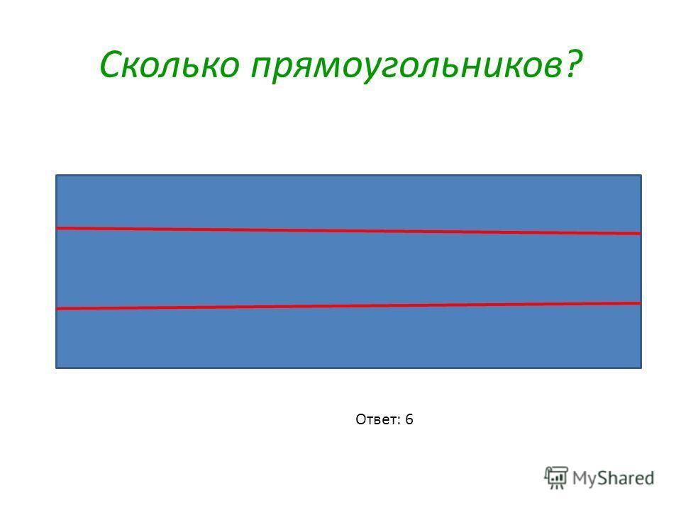 Сколько прямоугольников? Ответ: 6