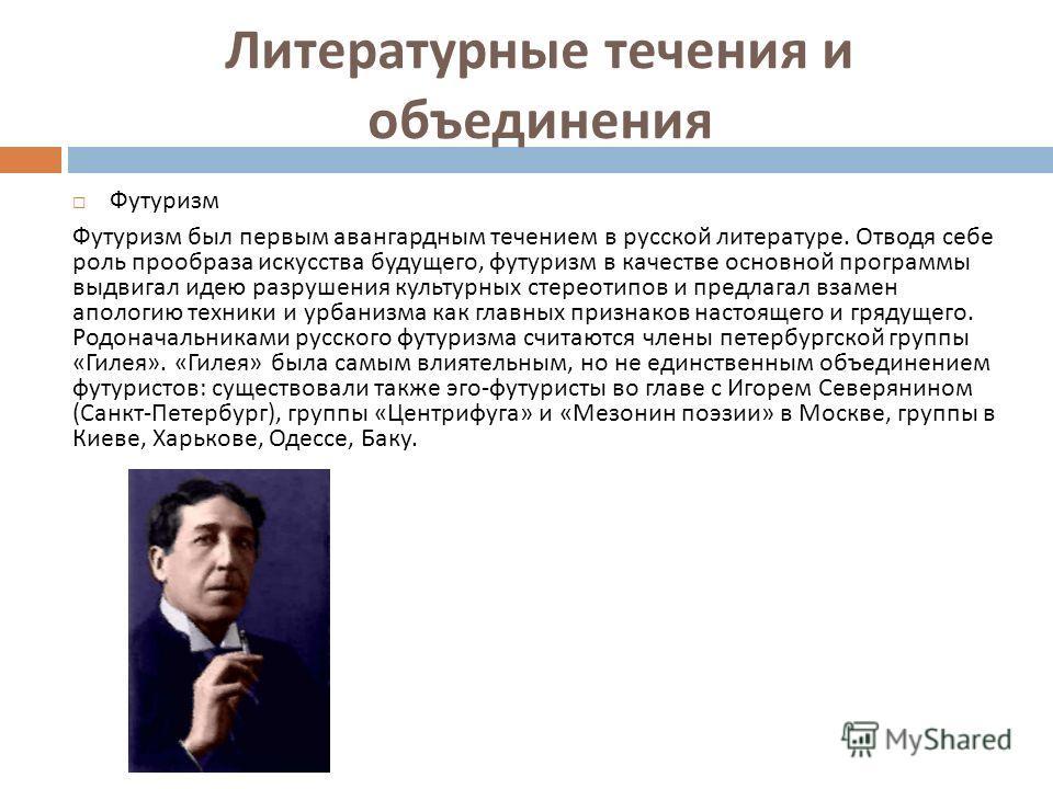 Литературные течения и объединения Футуризм Футуризм был первым авангардным течением в русской литературе. Отводя себе роль прообраза искусства будущего, футуризм в качестве основной программы выдвигал идею разрушения культурных стереотипов и предлаг