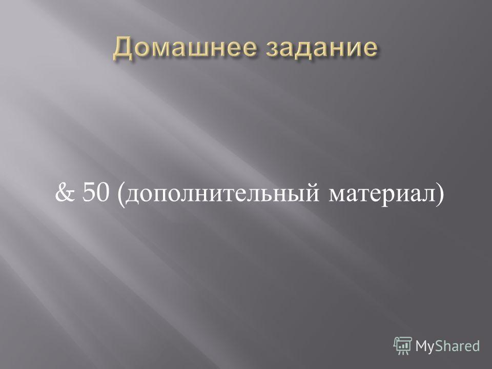 & 50 ( дополнительный материал )
