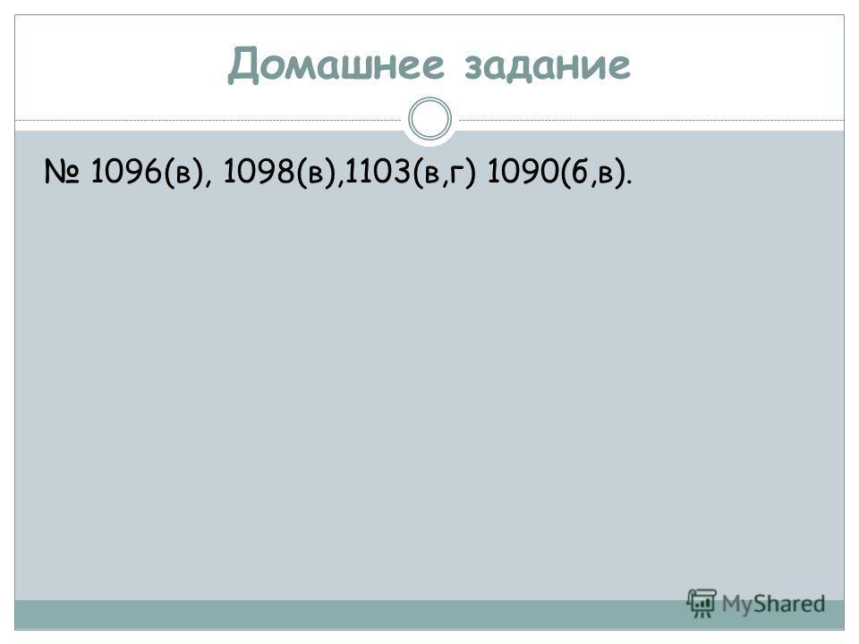 Домашнее задание 1096(в), 1098(в),1103(в,г) 1090(б,в).
