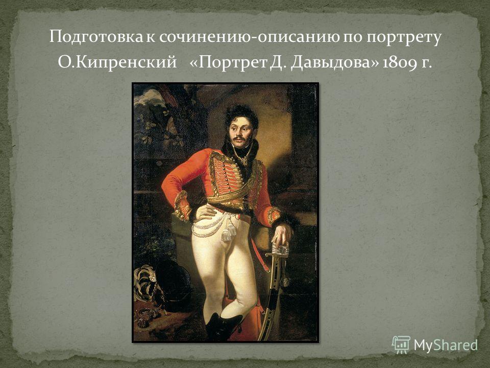 Подготовка к сочинению-описанию по портрету О.Кипренский «Портрет Д. Давыдова» 1809 г.