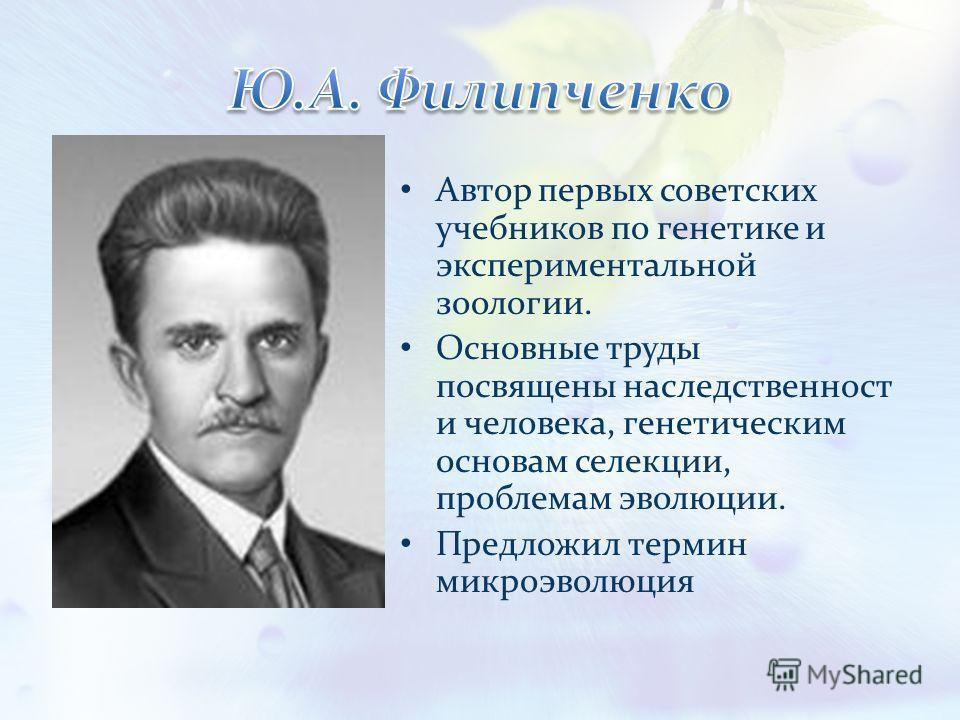 Автор первых советских учебников по генетике и экспериментальной зоологии. Основные труды посвящены наследственност и человека, генетическим основам селекции, проблемам эволюции. Предложил термин микроэволюция