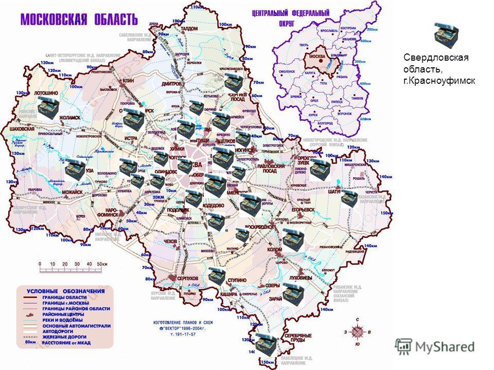 Свердловская область, г.Красноуфимск