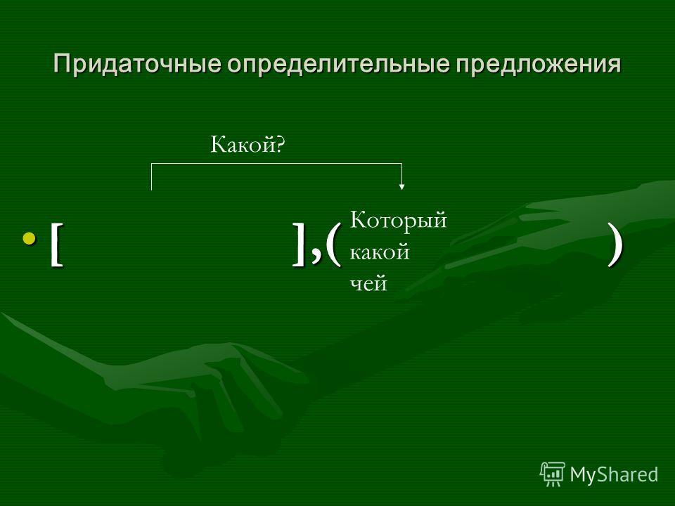 Придаточные определительные предложения [ ],( )[ ],( ) Который какой чей Какой?