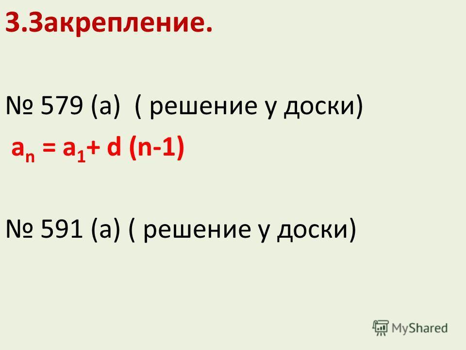3.Закрепление. 579 (а) ( решение у доски) a n = a 1 + d (n-1) 591 (а) ( решение у доски)