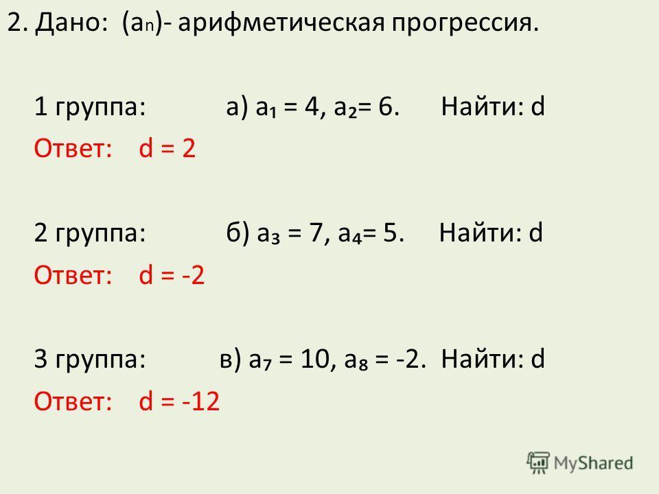 Найди седьмой и n й член геометрической прогрессии 2 6