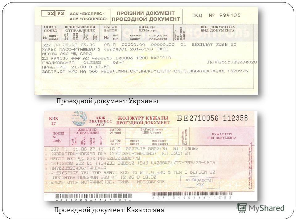 Проездной документ Украины Проездной документ Казахстана