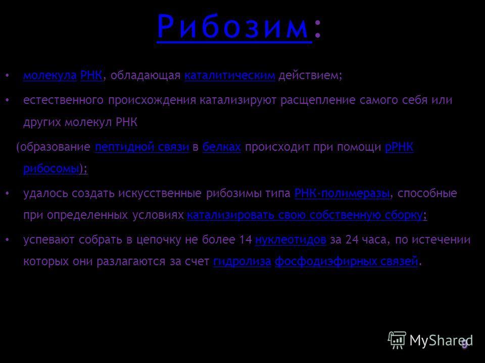 РибозимРибозим: молекула РНК, обладающая каталитическим действием; молекула РНК, обладающая каталитическим действием; молекулаРНКкаталитическим молекулаРНКкаталитическим естественного происхождения катализируют расщепление самого себя или других моле