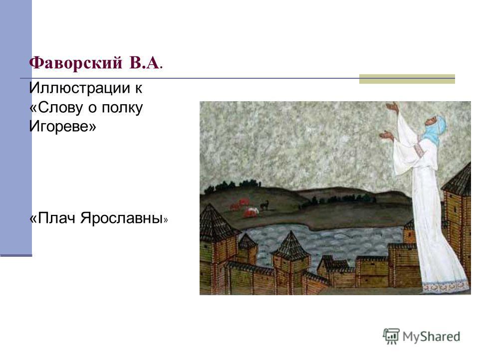 Фаворский В.А. Иллюстрации к «Слову о полку Игореве» «Плач Ярославны »
