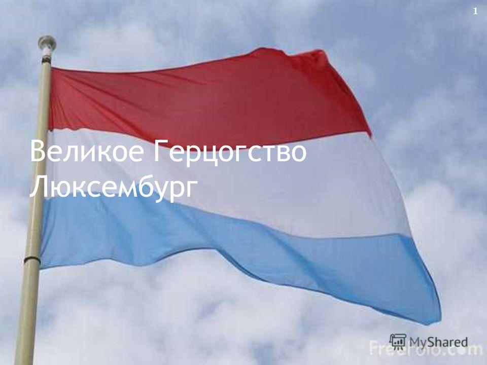Великое Герцогство Люксембург 1
