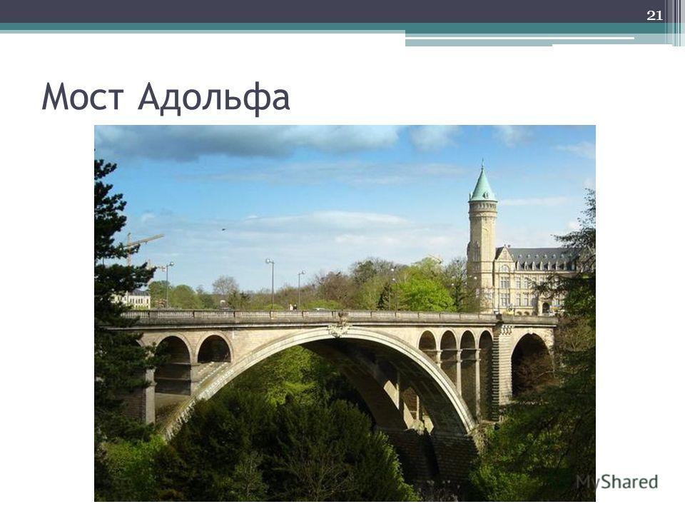 Мост Адольфа 21
