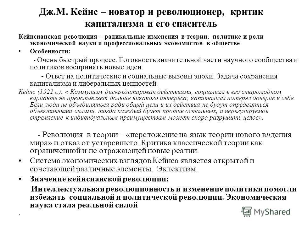 Дж.М. Кейнс – новатор и революционер, критик капитализма и его спаситель Кейнсианская революция – радикальные изменения в теории, политике и роли экономической науки и профессиональных экономистов в обществе Особенности: - Очень быстрый процесс. Гото