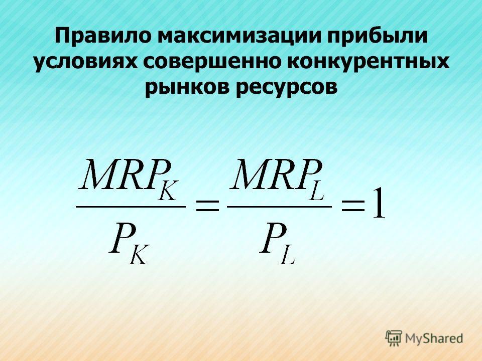 Правило максимизации прибыли условиях совершенно конкурентных рынков ресурсов