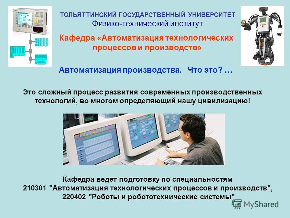 Кафедра ведет подготовку по специальностям 210301