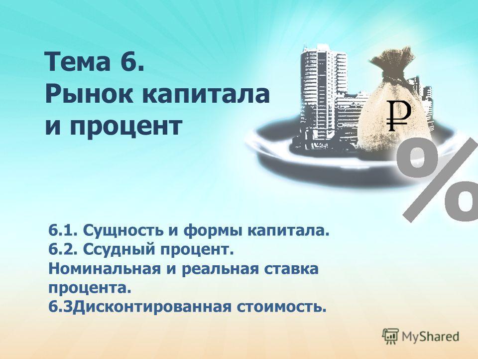 Тема 6 рынок капитала и процент 6 1