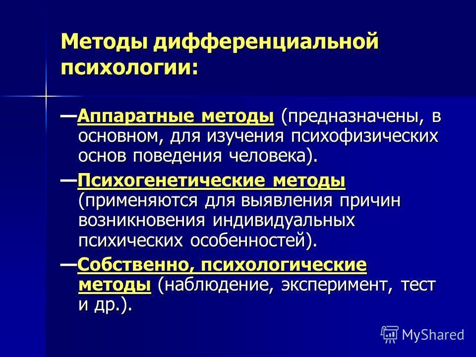 Методы дифференциальной психологии: Аппаратные методы (предназначены, в основном, для изучения психофизических основ поведения человека).Аппаратные методы (предназначены, в основном, для изучения психофизических основ поведения человека). Психогенети