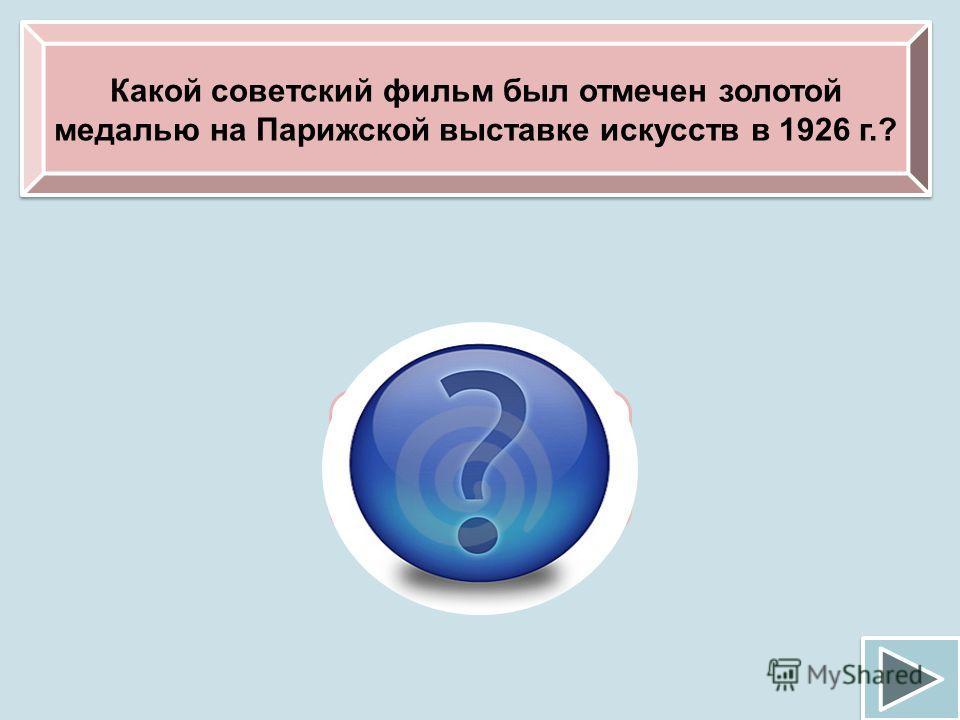 Какой советский фильм был отмечен золотой медалью на Парижской выставке искусств в 1926 г.? «Броненосец Потёмкин» С. Эйзенштейна