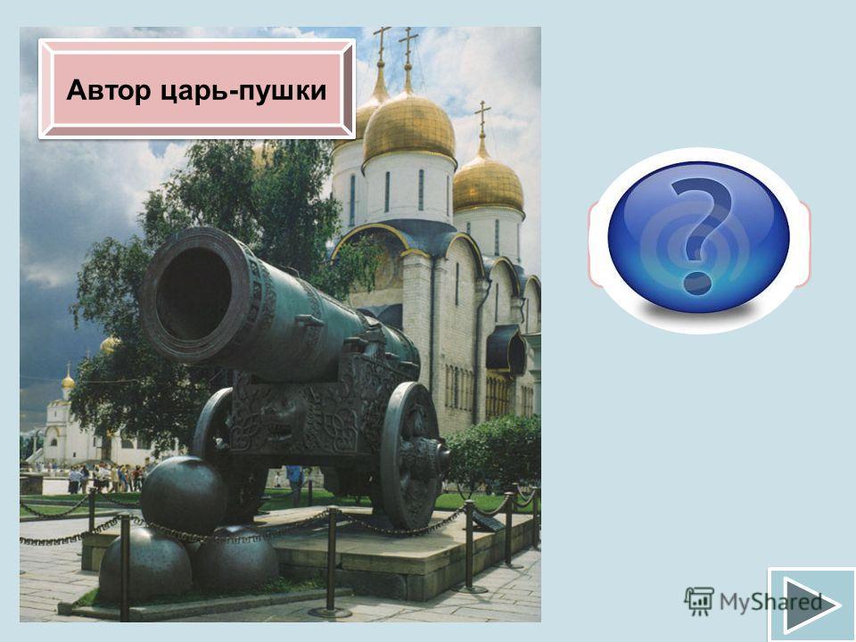 Автор царь-пушки Андрей Чохов