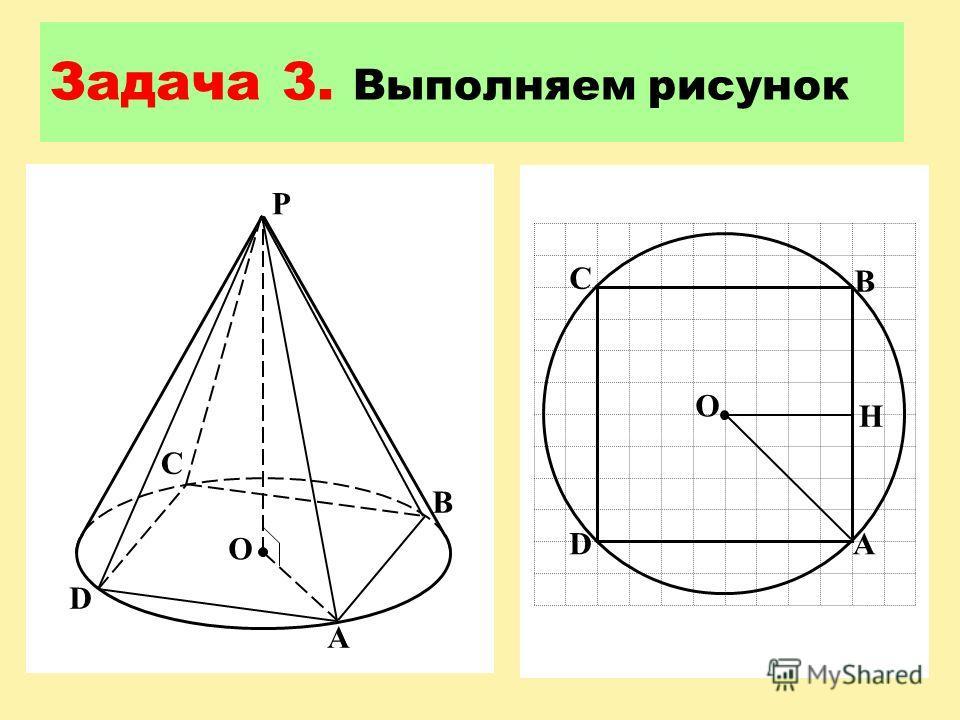 O A B C D P O DA B C H Задача 3. Выполняем рисунок