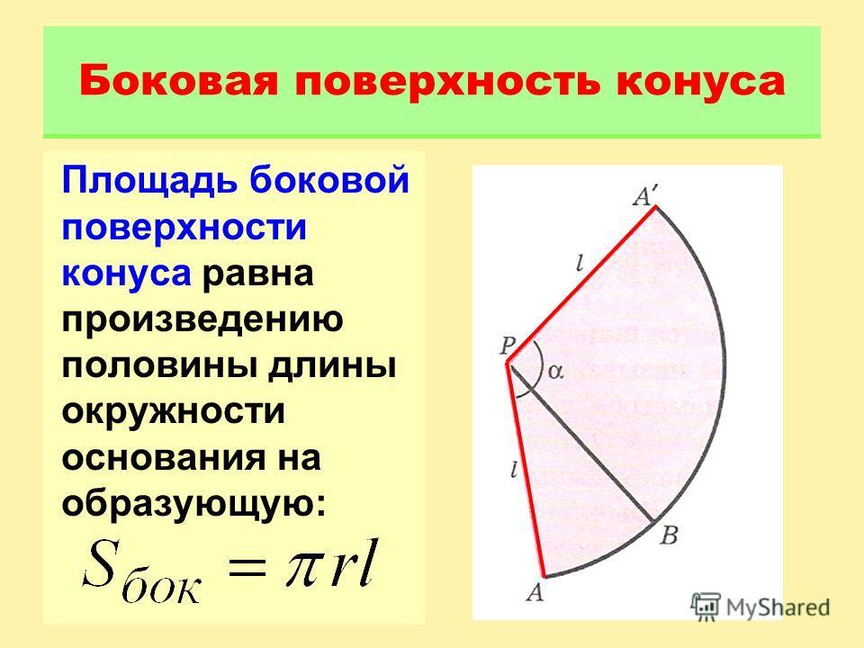 Площадь боковой поверхности конуса равна произведению половины длины окружности основания на образующую: Боковая поверхность конуса