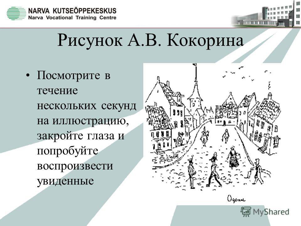 Рисунок А.В. Кокорина Посмотрите в течение нескольких секунд на иллюстрацию, закройте глаза и попробуйте воспроизвести увиденные