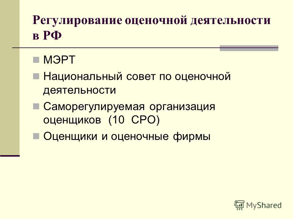 Регулирование оценочной деятельности в РФ МЭРТ Национальный совет по оценочной деятельности Саморегулируемая организация оценщиков (10 СРО) Оценщики и оценочные фирмы
