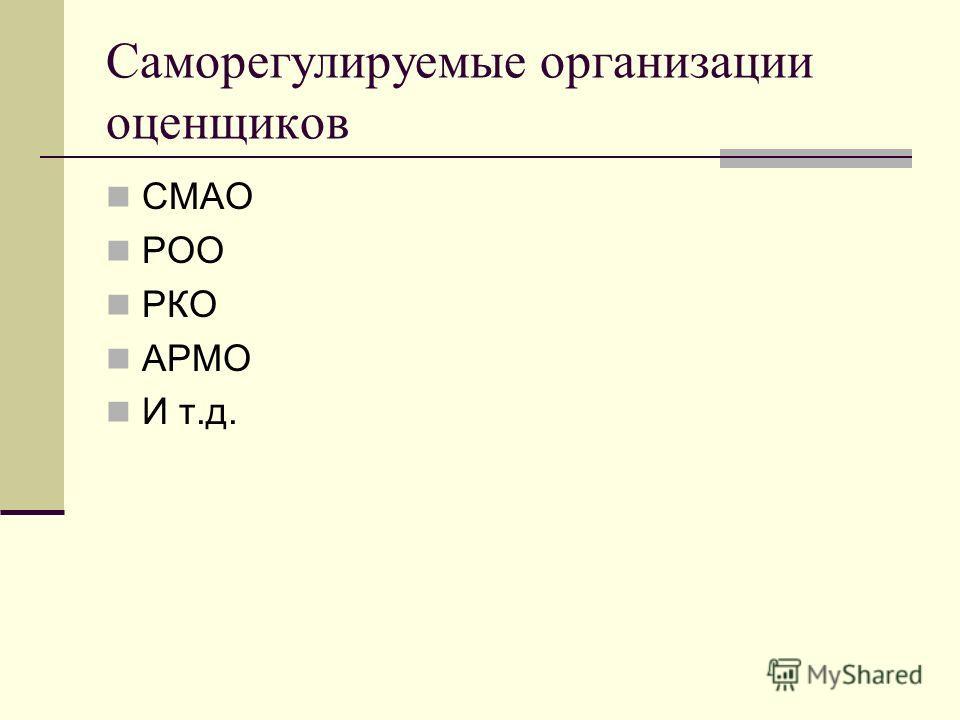 Саморегулируемые организации оценщиков СМАО РОО РКО АРМО И т.д.