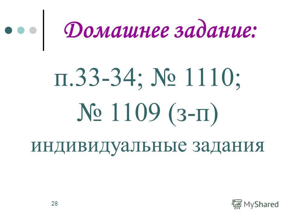28 Домашнее задание: п.33-34; 1110; 1109 (з-п) индивидуальные задания