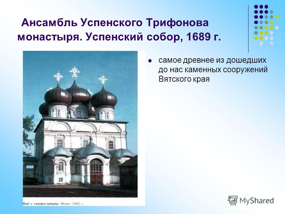Ансамбль Успенского Трифонова монастыря. Успенский собор, 1689 г. самое древнее из дошедших до нас каменных сооружений Вятского края