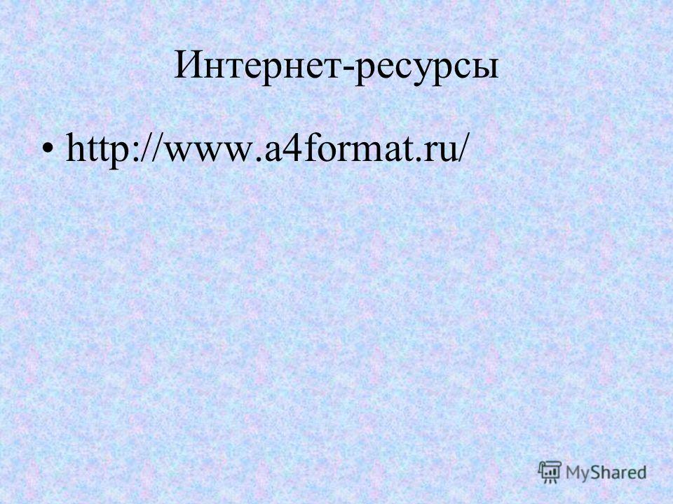 Интернет-ресурсы http://www.a4format.ru/