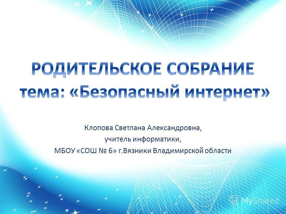 Клопова Светлана Александровна, учитель информатики, МБОУ «СОШ 6» г.Вязники Владимирской области