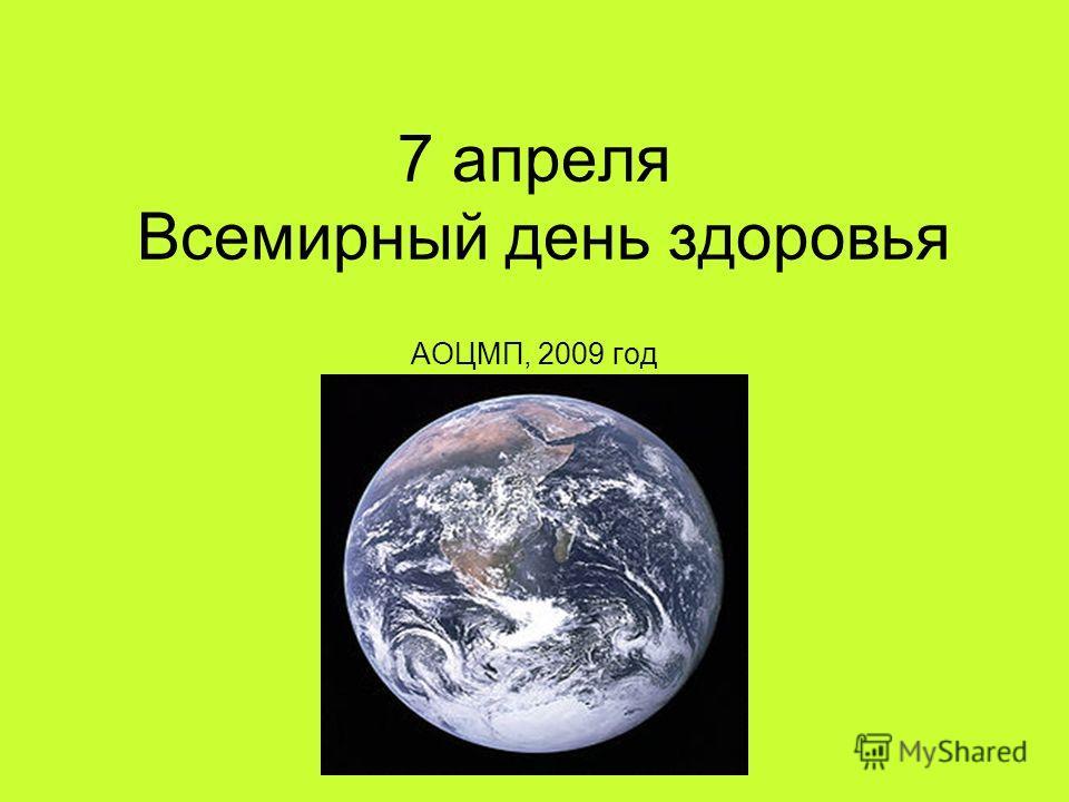 7 апреля Всемирный день здоровья АОЦМП, 2009 год