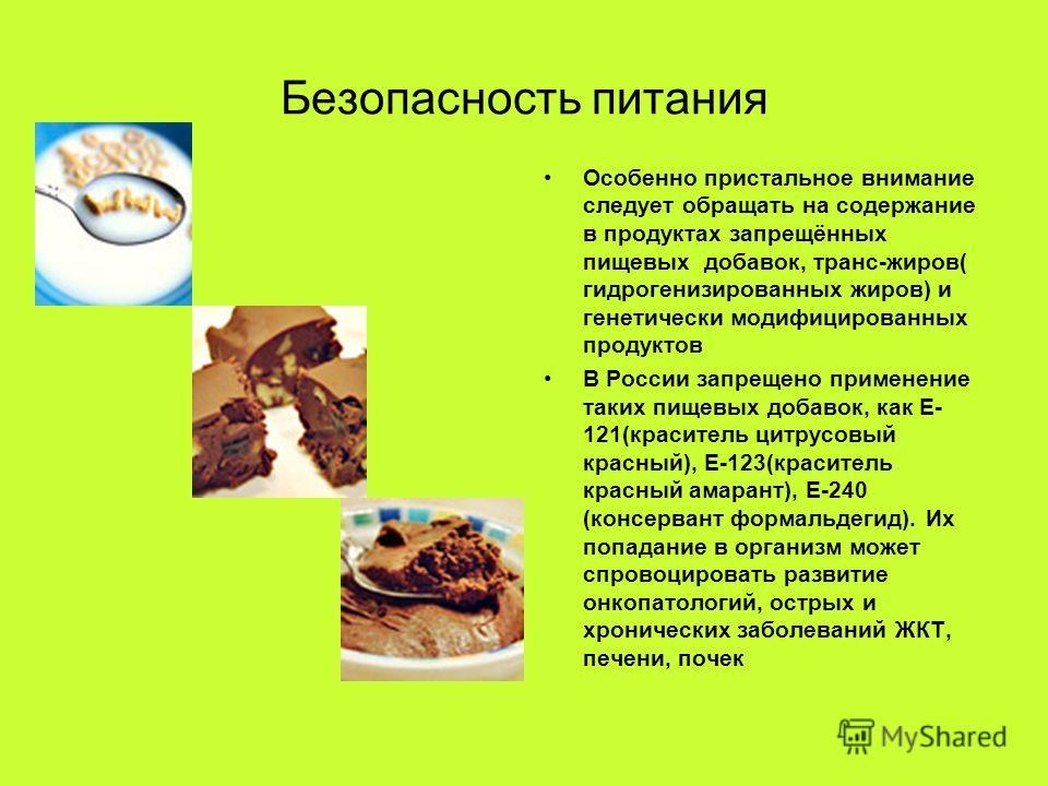 Безопасность питания Особенно пристальное внимание следует обращать на содержание в продуктах запрещённых пищевых добавок, транс-жиров( гидрогенизированных жиров) и генетически модифицированных продуктов В России запрещено применение таких пищевых до
