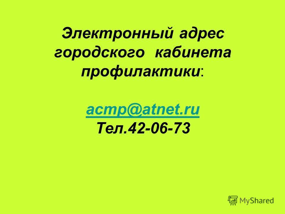 Электронный адрес городского кабинета профилактики: acmр@atnet.ru Тел.42-06-73 acmр@atnet.ru