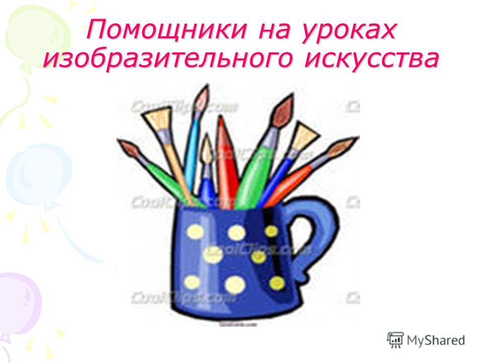 Помощники на уроках изобразительного искусства
