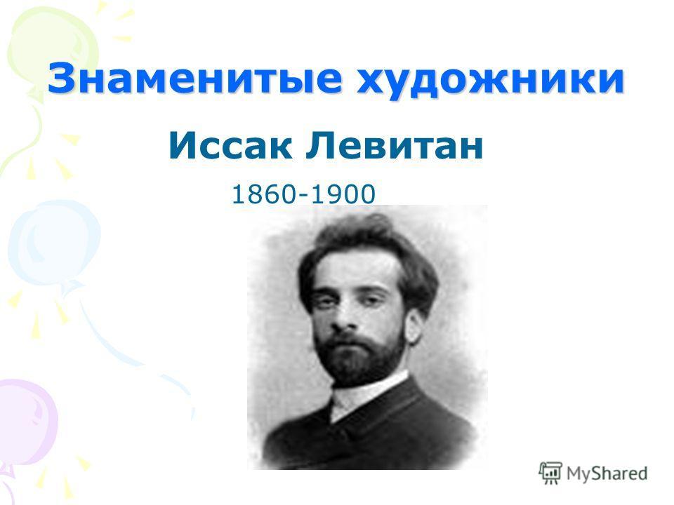 Знаменитые художники Иссак Левитан 1860-1900