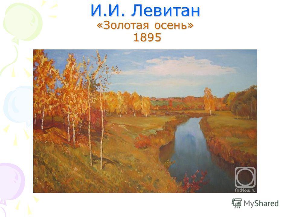 И.И. Левитан «Золотая осень» 1895