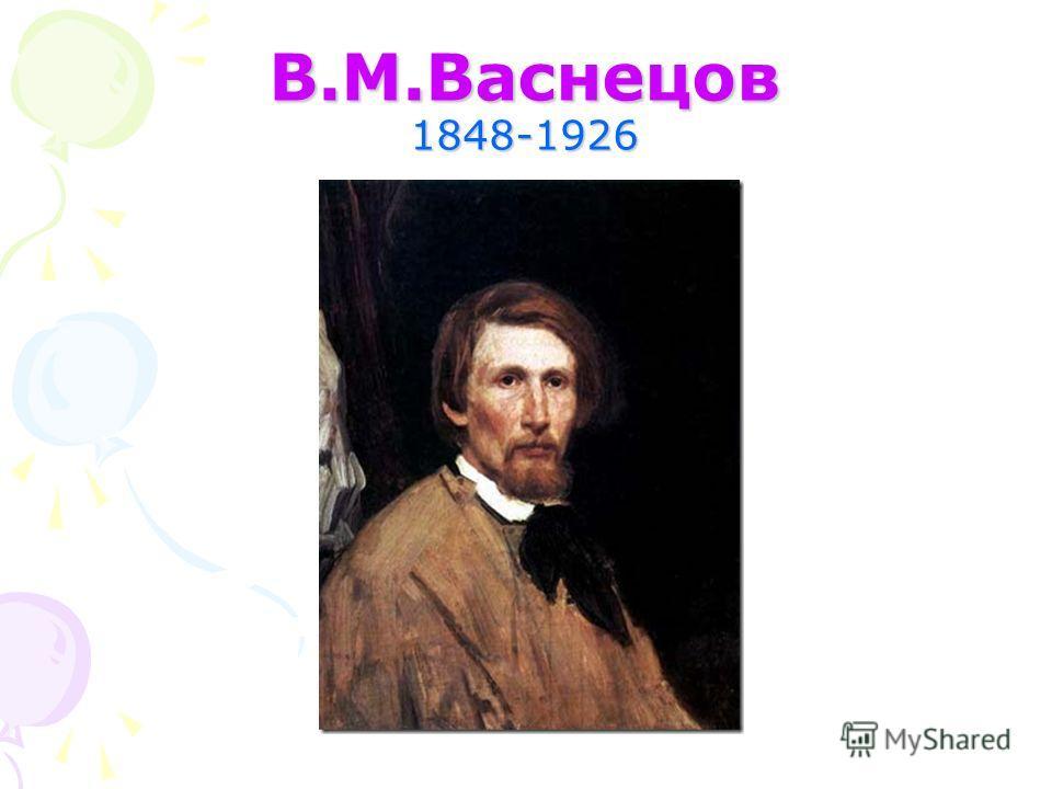 В.М.Васнецов 1848-1926
