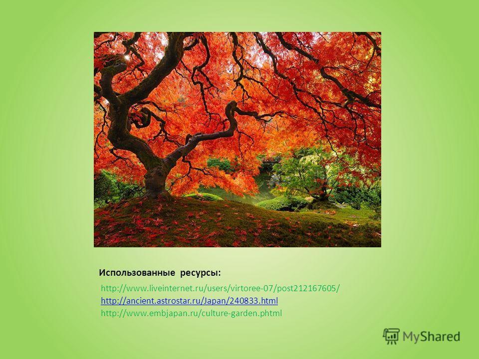 Использованные ресурсы: http://www.liveinternet.ru/users/virtoree-07/post212167605/ http://ancient.astrostar.ru/Japan/240833.html http://www.embjapan.ru/culture-garden.phtml